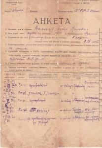 Анкета для приёма в члены ВКП(б) Мамошина П.Н. 1932 г. (стр.1)