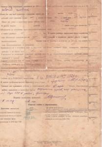 Анкета для приёма в члены ВКП(б) Мамошина П.Н. 1932 г. (стр.2)