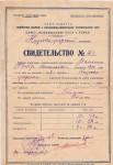 Свидетельство Мамошина об окончании аэроклуба. 1939г.